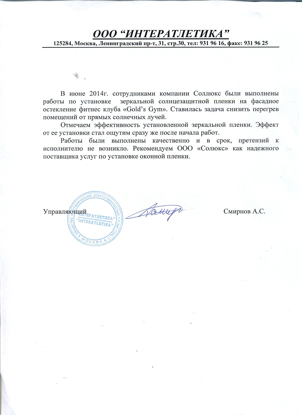 Отзывы о компании solux Олег Кияшко Олег Кияшко